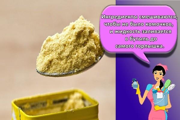 Ингредиенты смешиваются, чтобы не было комочков, и жидкость заливается в бутыль до самого горлышка.