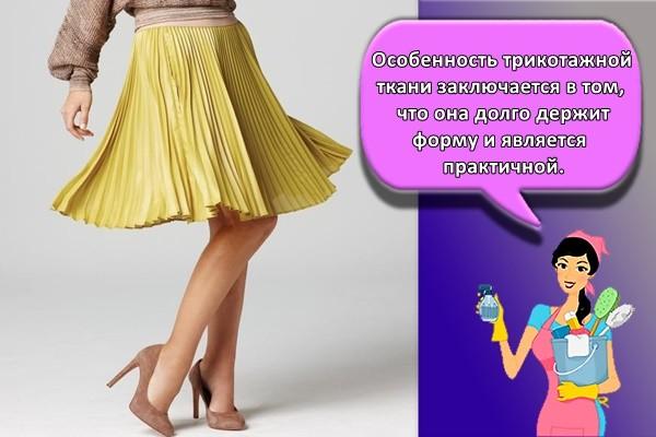 Особенность трикотажной ткани заключается в том, что она долго держит форму и является практичной.