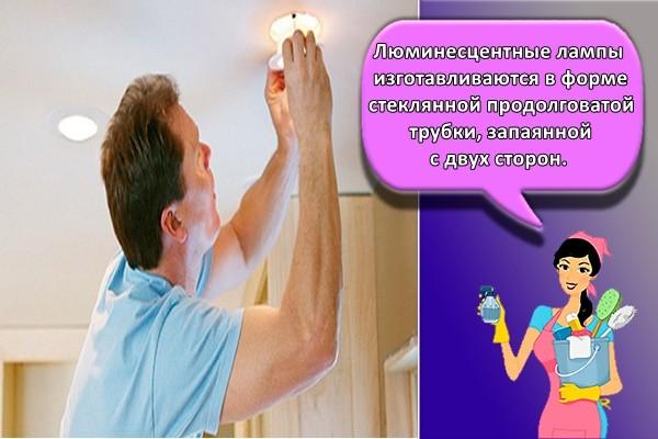 Люминесцентные лампы изготавливаются в форме стеклянной продолговатой трубки, запаянной с двух сторон.