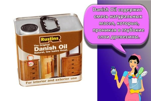 Danish Oil содержит смесь натуральных масел, которые, проникая в глубокие слои древесины