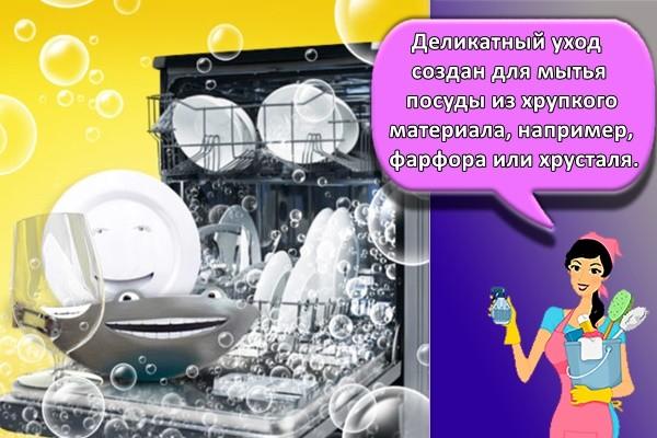 Деликатный уход создан для мытья посуды из хрупкого материала, например, фарфора или хрусталя.
