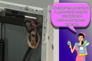 Как можно проверить прессостат стиральной машины своими руками