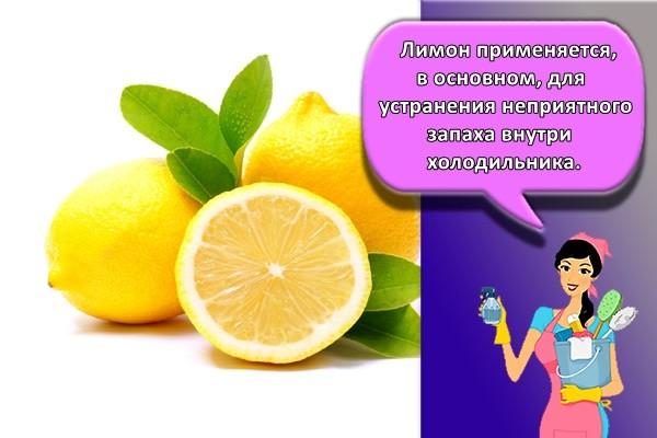 Лимон применяется, в основном, для устранения неприятного запаха внутри холодильника.