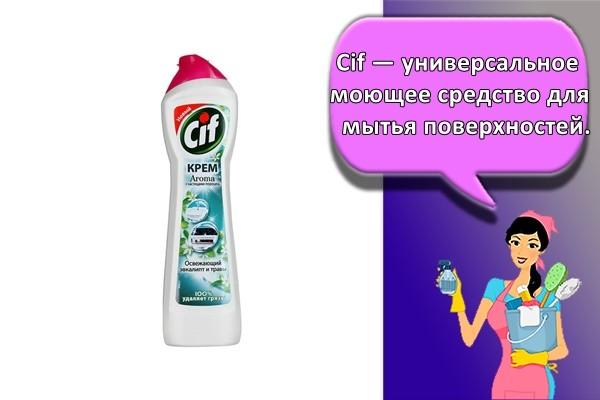 Cif — универсальное моющее средство для мытья поверхностей.