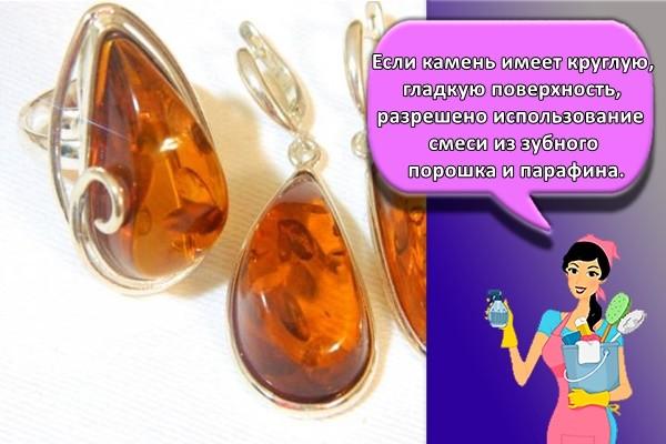 Если камень имеет круглую, гладкую поверхность, разрешено использование смеси из зубного порошка и парафина