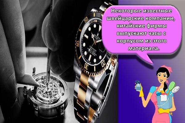 Некоторые известные швейцарские компании, китайские фирмы выпускают часы с корпусом из этого материала.