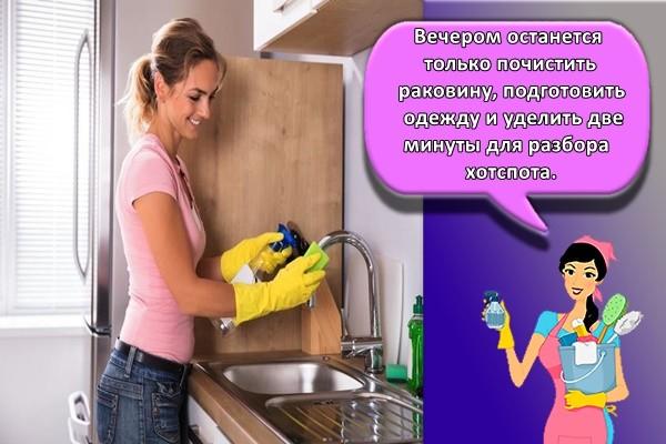Вечером останется только почистить раковину, подготовить одежду и уделить две минуты для разбора хотспота.