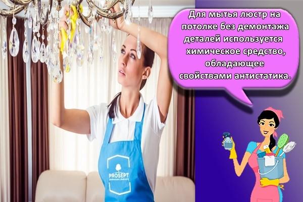 Для мытья люстр на потолке без демонтажа деталей используется химическое средство, обладающее свойствами антистатика.