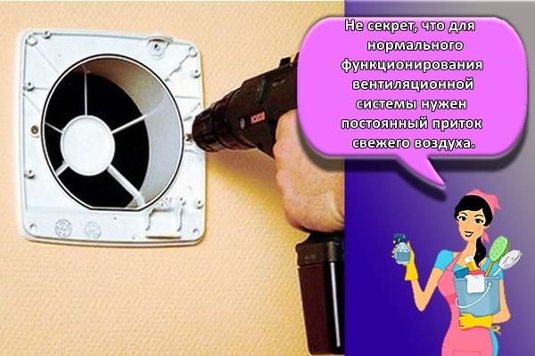 Не секрет, что для нормального функционирования вентиляционной системы нужен постоянный приток свежего воздуха.