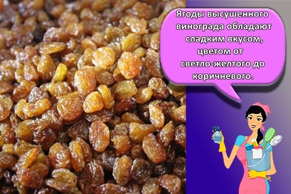 Ягоды высушенного винограда обладают сладким вкусом, цветом от светло-желтого до коричневого.