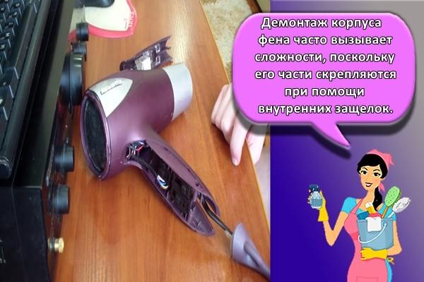 Демонтаж корпуса фена часто вызывает сложности, поскольку его части скрепляются при помощи внутренних защелок