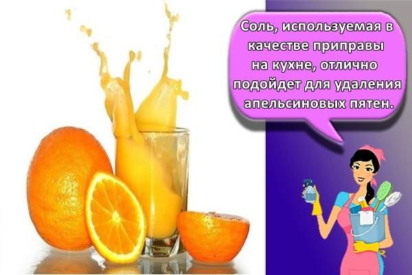 Соль, используемая в качестве приправы на кухне, отлично подойдет для удаления апельсиновых пятен.