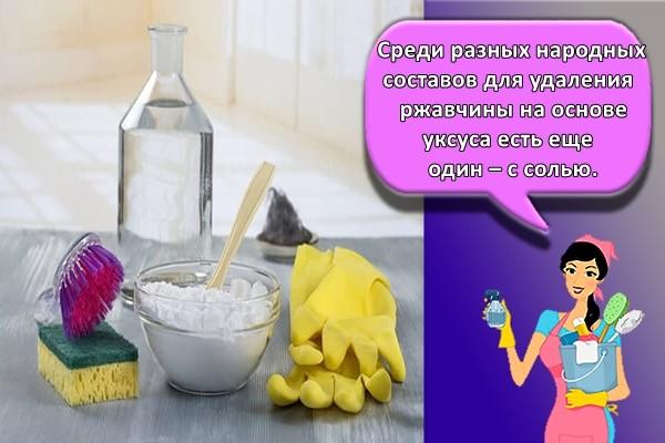Среди разных народных составов для удаления ржавчины на основе уксуса есть еще один – с солью.