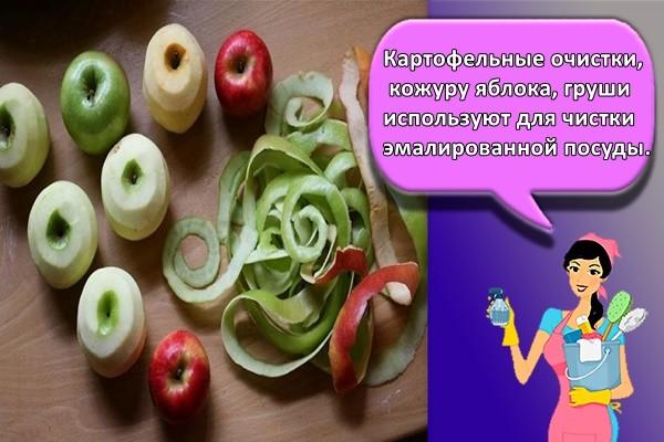 Картофельные очистки, кожуру яблока, груши используют для чистки эмалированной посуды.