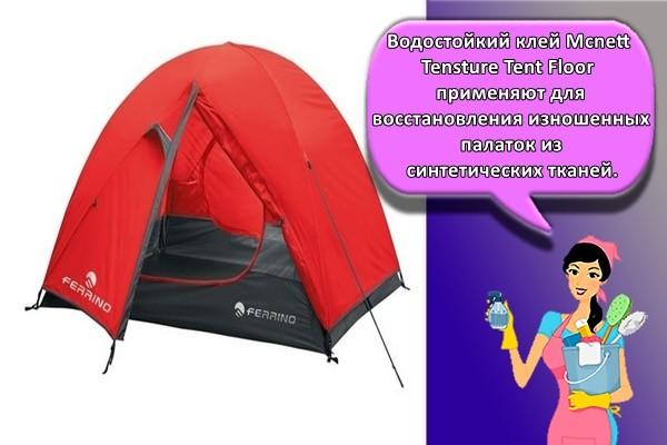 Водостойкий клей Mcnett Tensture Tent Floor применяют для восстановления изношенных палаток из синтетических тканей.