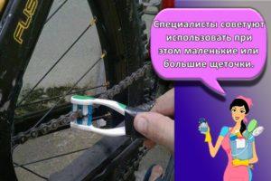 Как почистить цепь велосипеда своими руками и лучшие очистители