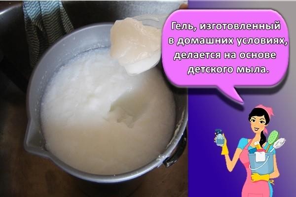 Гель, изготовленный в домашних условиях, делается на основе детского мыла.