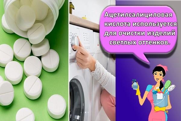 Ацетилсалициловая кислота используется для очистки изделий светлых оттенков.