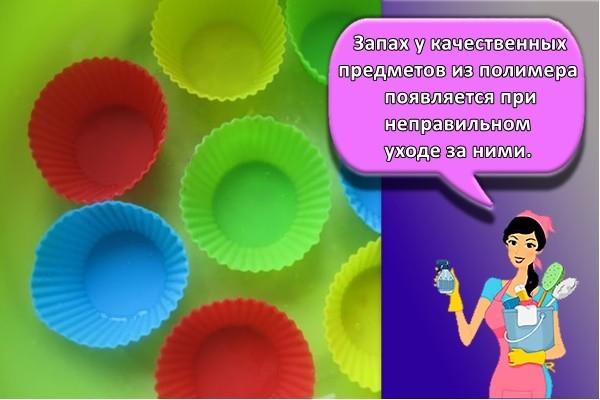 Запах у качественных предметов из полимера появляется при неправильном уходе за ними.
