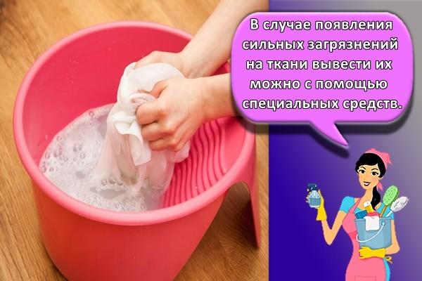 В случае появления сильных загрязнений на ткани вывести их можно с помощью специальных средств.