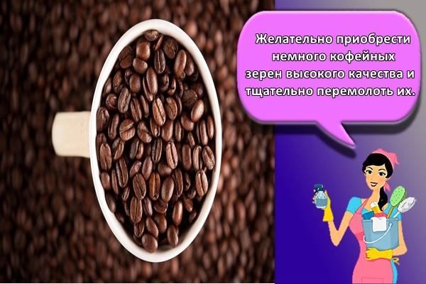 Желательно приобрести немного кофейных зерен высокого качества и тщательно перемолоть их.