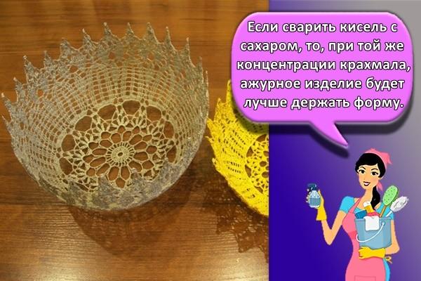 Если сварить кисель с сахаром, то, при той же концентрации крахмала, ажурное изделие будет лучше держать форму.