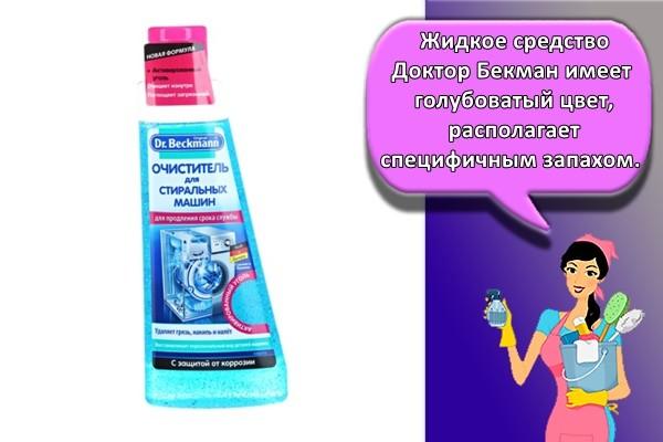 Жидкое средство Доктор Бекман имеет голубоватый цвет, располагает специфичным запахом.