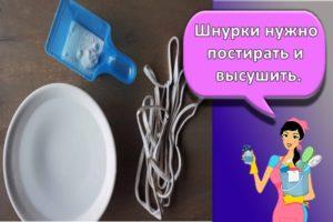 ТОП 10 способов, как быстро отбелить шнурки в домашних условиях