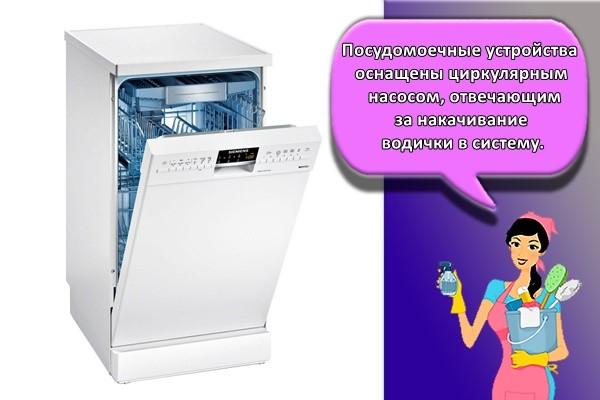 Посудомоечные устройства оснащены циркулярным насосом, отвечающим за накачивание водички в систему.