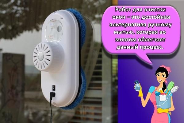 Робот для очистки окон – это достойная альтернатива ручному мытью, которая во многом облегчает данный процесс.