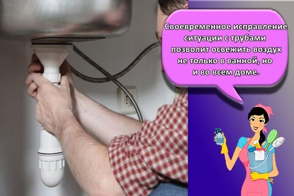 Своевременное исправление ситуации с трубами позволит освежить воздух не только в ванной, но и во всем доме.
