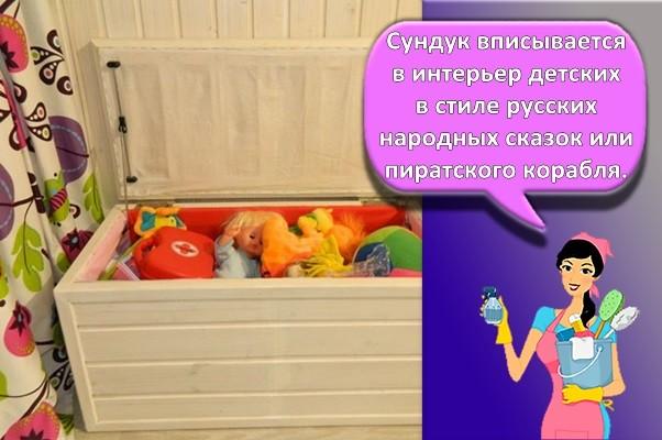 сундук с игрушками