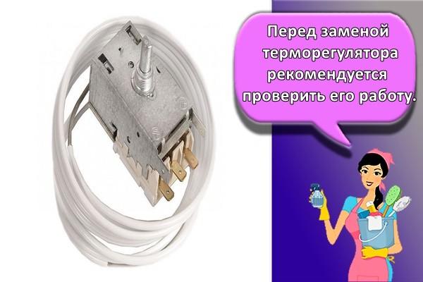 Перед заменой терморегулятора рекомендуется проверить его работу.