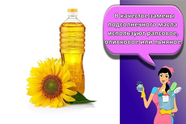 В качестве замены подсолнечного масла используют рапсовое, оливковое или льняное.