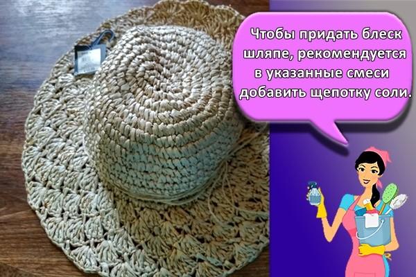Чтобы придать блеск шляпе, рекомендуется в указанные смеси добавить щепотку соли.