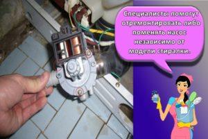 Инструкция, как отремонтировать помпу стиральной машины своими руками