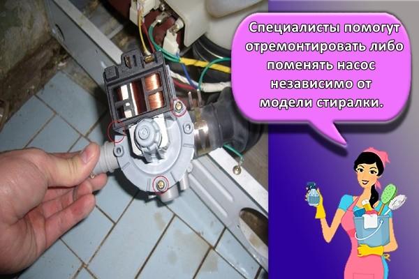 Специалисты помогут отремонтировать либо поменять насос независимо от модели стиралки.