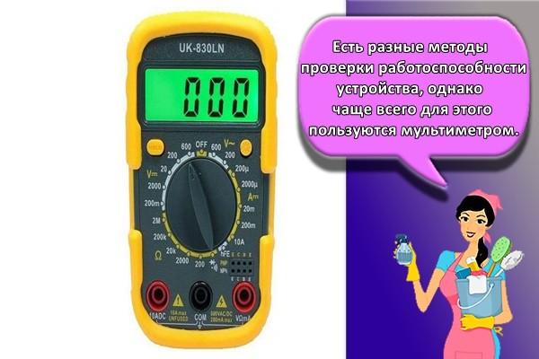 Есть разные методы проверки работоспособности устройства, однако чаще всего для этого пользуются мультиметром.