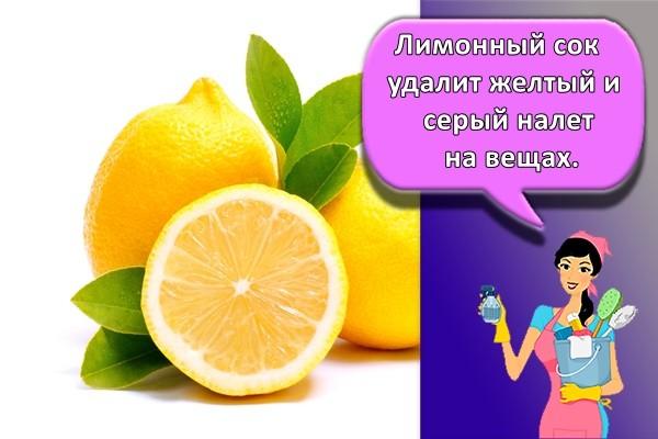 Лимонный сок удалит желтый и серый налет на вещах.