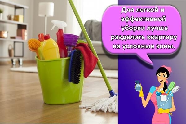 Для легкой и эффективной уборки лучше разделить квартиру на условные зоны.