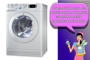 Как устранить и определить код ошибок стиральной машины Индезит