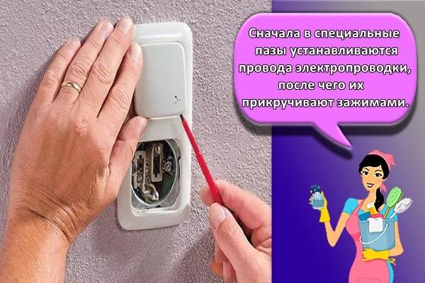 Сначала в специальные пазы устанавливаются провода электропроводки, после чего их прикручивают зажимами.
