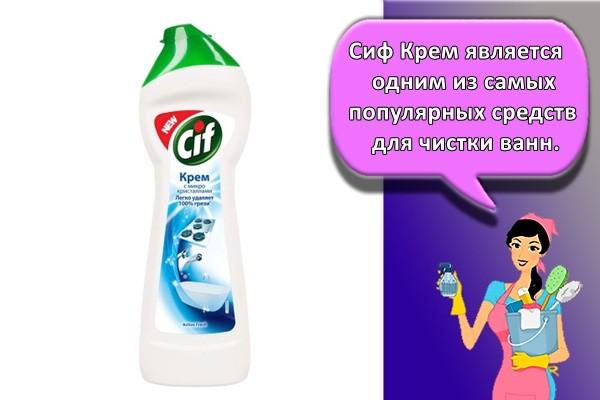 Сиф Крем является одним из самых популярных средств для чистки ванн