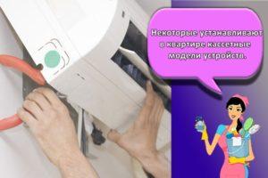 Как во время ремонта снять кондиционер со стены своими руками