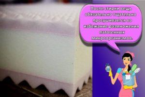 Можно ли в домашних условиях стирать поролон и как его сушить