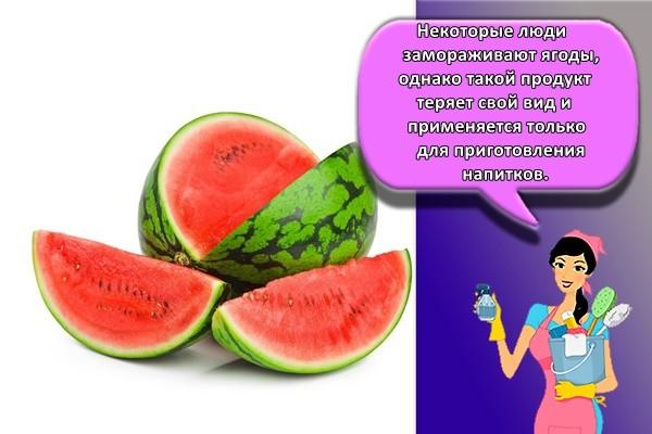 Некоторые люди замораживают ягоды, однако такой продукт теряет свой вид и применяется только для приготовления напитков.
