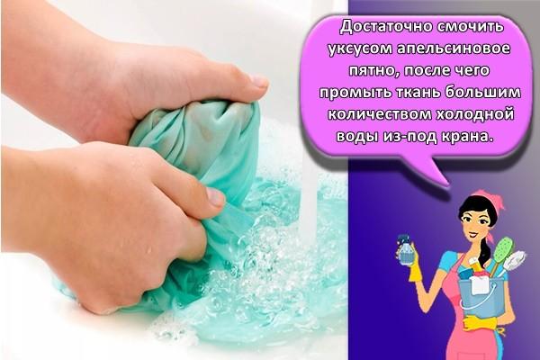 Достаточно смочить уксусом апельсиновое пятно, после чего промыть ткань большим количеством холодной воды из-под крана.