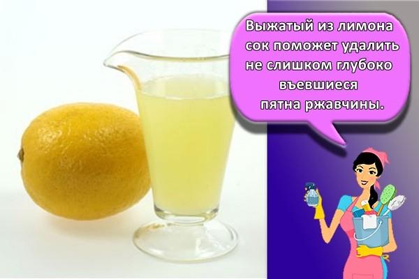 Выжатый из лимона сок поможет удалить не слишком глубоко въевшиеся пятна ржавчины.