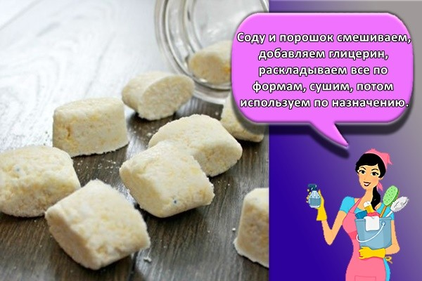 Соду и порошок смешиваем, добавляем глицерин, раскладываем все по формам, сушим, потом используем по назначению.