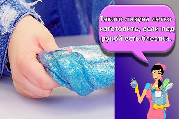 Такого лизуна легко изготовить, если под рукой есть блестки.